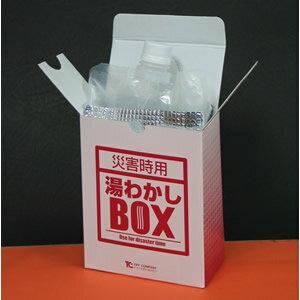 防災グッズ/震災グッズ/地震対策 ◎災害時用 『湯わかしBOX』A4サイズのコンパクトさで、保管や持運びに便利。非常持出袋にも収納できます。ご家庭、オフィス、自治体、施設の備蓄に!
