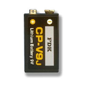 ◎リチウム電池(CP-V9J)