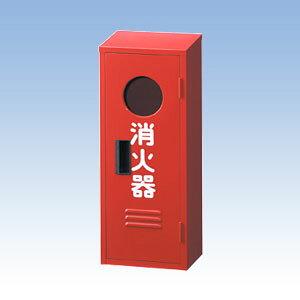 ◎消火器収納ボックス B-1企業・工場や学校・公共施設・町内会など、多くの人にお馴染みの最も設置範囲の広い消火器収納ボックスです。スチール製構造に焼付塗装仕上げをした赤色の外