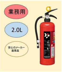 【業務用】強化液(中性)消火器 YNL-2X [蓄圧式]中性だから人体や家庭用品にやさしい!!! 国家検定合格品防災WEB価格にはリサイクルシール代が含まれています。