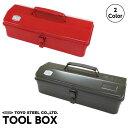 東洋スチール 工具箱 ツールボックス カラー山型工具箱 Y型シーリーズ MGグリーン レッド【TOOLBOX TOYO STEELおしゃ…