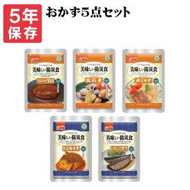 非常食セット 美味しい防災食「人気のおかず 5種類セット」5年保存食【bousai_d19】 防災の日