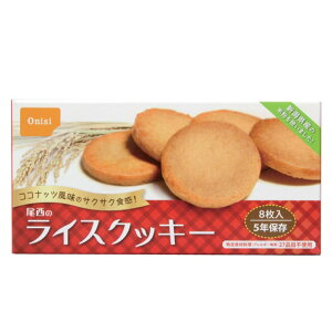 尾西食品 5年保存 ライスクッキー 8枚入×8箱