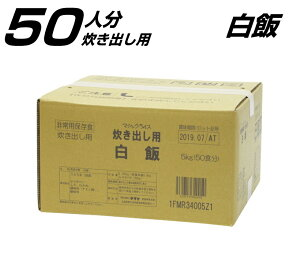 サタケ マジックライス 炊き出し用 白飯 1箱(50人分) 非常食 保存食 備蓄食 防災の日