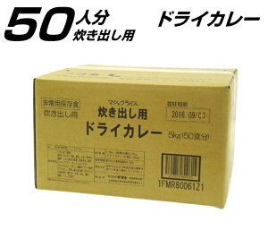 【ドライカレー】保存食 サタケ マジックライス 炊き出し用 1箱(50人分) 非常食 備蓄食 防災の日