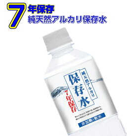 送料無料 7年保存水 500ml 24本 島根県産 1ケース ペットボトル