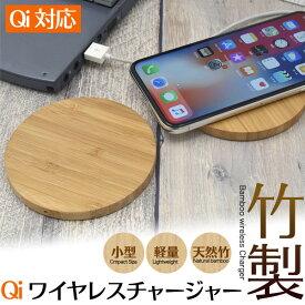 Qi対応竹製コンパクトワイヤレス充電器 天然竹を使用