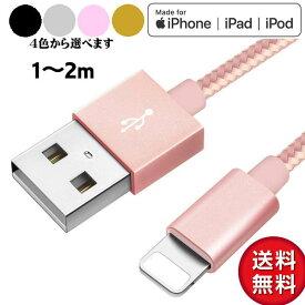 【送料無料(30日保証付き)】iphone充電ケーブル 1m 2m iphone充電コード