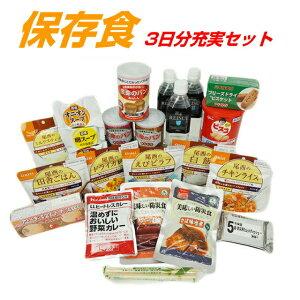 保存食3日分 満足セット 非常食 備蓄【メーカー直送】