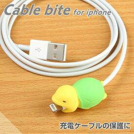 ケーブルバイト 断線防止 かわいい CABLE BITE iphone 充電ケーブル保護 アニマルプロテクター