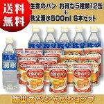 生命のパンお得な5種類12缶、秩父湧水500ml6本セット