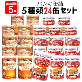 パンの缶詰 生命のパン お得な5種類24缶セット(防災グッズ/防災セット/非常食/保存食/非常用持ち出し袋/家族/子供/5年6ヶ月保存/生命のパン あんしん)