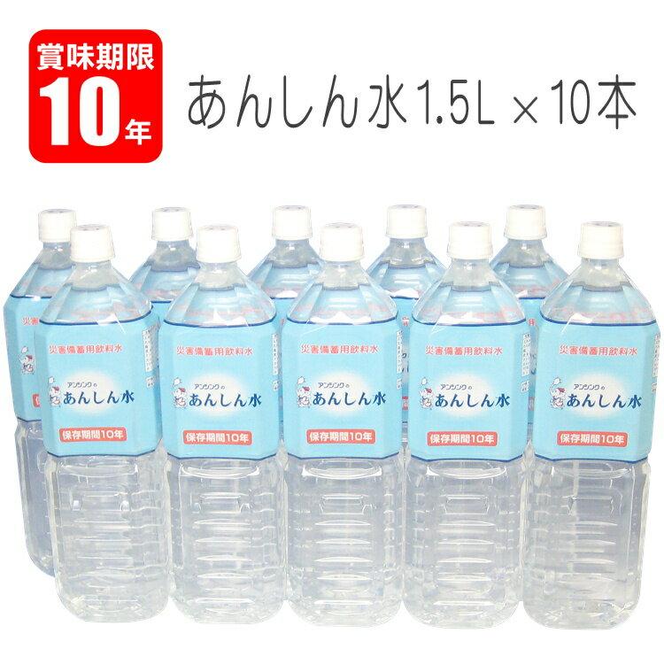 保存水 10年 アンシンクのあんしん水 1.5L×10本(防災グッズ 防災セット ミネラルウォーター 非常用 1ケース 飲料水 長期保存水 非常用持ち出し袋 3日間 生命の水)