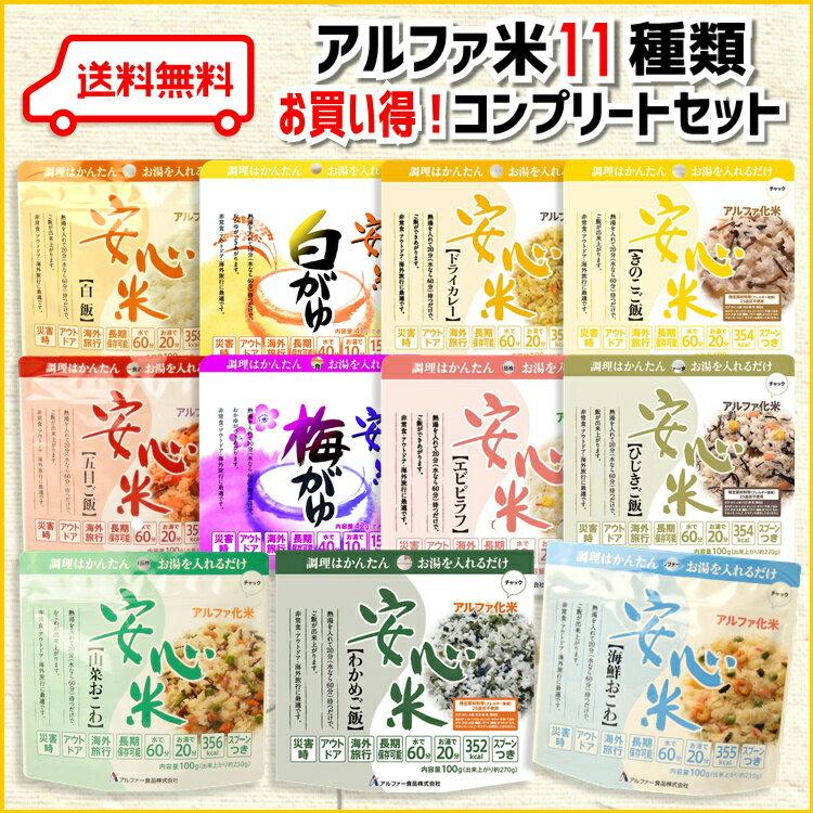 アルファ米 11種類コンプリートセット(アルファー食品 安心米/保存食/非常食セット/防災グッズ/賞味期限5年6ヶ月保存)