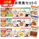 非常食セットC 3日間18種類18品(アルファ米 パンの缶詰 美味しい防災食 おやつ 非常食 保存食 5年保存 長期保存 備蓄…
