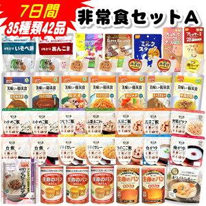 非常食セットA 7日間35種類42品 (シチュー アルファ米 パンの缶詰 美味しい防災食 おやつ 非常食 保存食 5年保存 防災グッズ 防災セット)