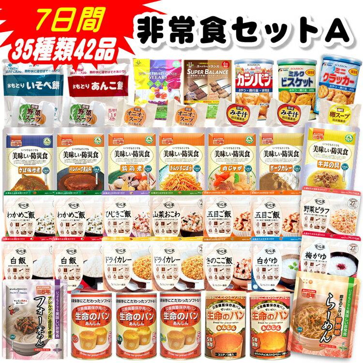 非常食セットA 7日間36種類42品(アルファ米 パンの缶詰 美味しい防災食 おやつ 非常食 保存食 5年保存 防災グッズ 防災セット 防災用品)