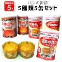 パンの缶詰 生命のパン バラエティ豊かな全5種類5缶コンプリートセット(防災グッズ/防災セット/非常食/保存食/非常用…