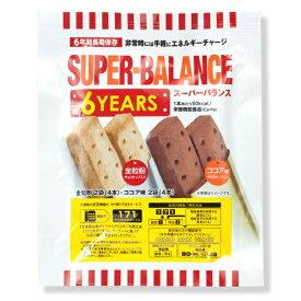 スーパーバランス 6YEARS(SUPER BALANCE/バランスパワー/防災グッズ/防災セット/非常食/保存食/非常用持ち出し袋/おやつ/お菓子/スーパーバランス)
