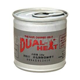 デュアルヒート Dual-Heat 小缶 2時間燃焼(防災グッズ/防災セット/固形燃料/キャンプ/鍋/コッヘル/ストーブ/バーナー/非常用持ち出し袋/アウトドア/デュアルヒート 小缶)