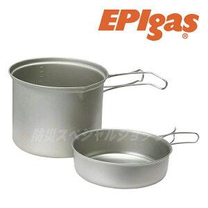 EPIgas バックパッカーズクッカーL T-8006(EPI TITAN/日本製/防災グッズ/食器/キャンプ/鍋/コッヘル/皿/ストーブ/バーナー/アウトドア/チタンクッカー/EPIガス/イーピーアイガス/登山/トレッキング/