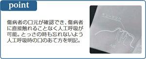 キューマスク手袋なし1個(ヤガミ/人工呼吸用携帯マスク/防災グッズ/防災セット/人工呼吸/非常用持ち出し袋/サバイバル/ファーストエイド/救急/旅行/帰宅困難/携帯マスク)