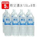 保存水 5年 秩父湧水 1.5L×8本セット(防災グッズ/防災セット/ミネラルウォーター/非常用/非常食/飲料水/長期保存水/…