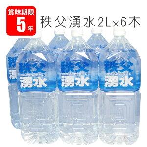 保存水 5年 秩父湧水 2L×6本セット(協同/ミネラルウォーター/長期保存水/防災グッズ/防災セット/非常用/1ケース/非常食/ペットボトル/非常用持ち出し袋/家族/子供/3日間)