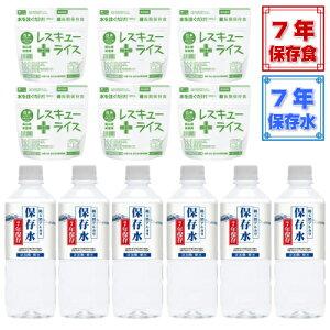 【あす楽】\おまとめ買いに!!/7年保存水6本 + 7年保存レスキューライス 白米 6食セット