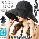 6月28日9:59まで【60%OFFクーポン→2,112円】帽子 レディース 大きいサイズ 撥水 完全遮光 遮光100%カット UVカット…