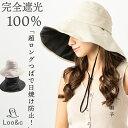 8月2日10:59まで【クーポンご利用で50%OFF→2,365円】帽子 レディース 大きいサイズ 完全遮光 遮光100%カット UVカ…