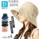 6月28日9:59まで【60%OFFクーポン→1,540円】帽子 レディース 大きいサイズ 完全遮光 遮光100%カット UVカット つば…