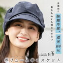 【30%OFFクーポン配布中です】帽子 レディース 大きいサイズ キャスケット 完全遮光 遮光100%カット UVカット つば…