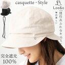 【30%OFFクーポン配布中です】帽子 レディース 大きいサイズ キャスケット 遮光100%カット UVカット つば広 折りた…
