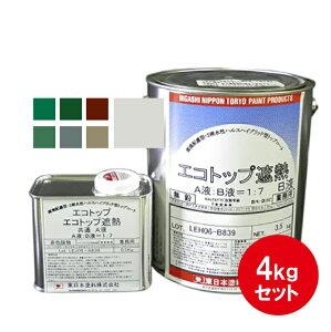 エコトップ遮熱 東日本塗料 トップコート 4kgセット 環境対応防水外装用 遮熱塗料 超耐候