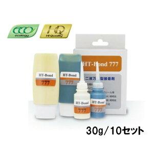 ヘルメチック HT-Bond 777 30g 10セット 2液万能型接着剤 接着剤