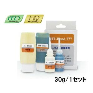 ヘルメチック HT-Bond 777 30g/セット 2液万能型接着剤 接着剤
