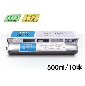 ヘルメチック HT-Bond B&W 500ml 10セット 多用途接着剤 接着防水剤 乾燥面 湿潤面 接着 防水コート可能