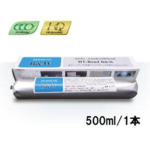 ヘルメチック HT-Bond B&W 500ml/セット 多用途接着剤 接着防水剤 乾燥面 湿潤面 接着 防水コート可能