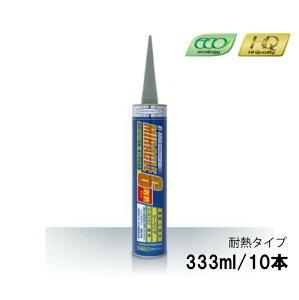 ミラクル6 耐熱タイプ ヘルメチック miracle6 333ml 10本/箱 グレー 多用途接着剤 H&T Bond