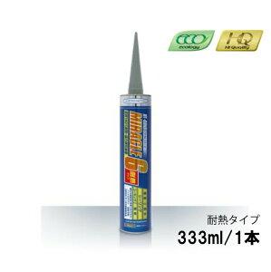 ミラクル6 耐熱タイプ ヘルメチック miracle6 333ml/本 グレー 多用途接着剤 H&T Bond