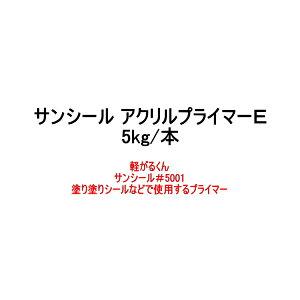 サンシール アクリルプライマーE 服部商店 5kg/本 黄色 白色