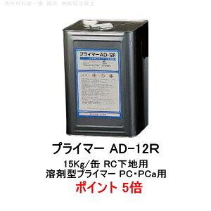 ポイント5倍還元 ニッタ プライマー AD-12R 15kg/缶 RC下地用 ニッタ化工 溶剤型プライマー