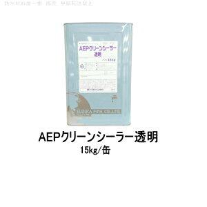 AEPクリーンシーラー aep塗装 スズカファイン 透明 15kg/缶 アクリルエマルジョンペイント 水性塗料