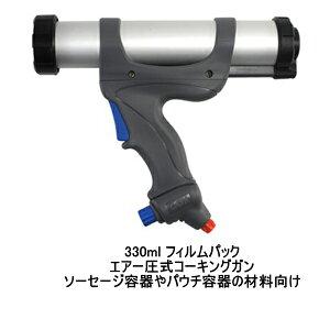 PCCOX エアーフロー3 330ml フィルムパック 100PSI 1丁/箱 AF3330S コ?キングガン エアー圧式 ピーシーコックス