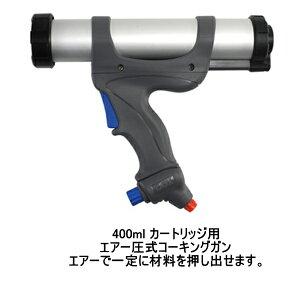 PCCOX エアーフロー3 400ml カートリッジ 100PSI 1丁/箱 AF3400C コ?キングガン エアー圧式 ピーシーコックス