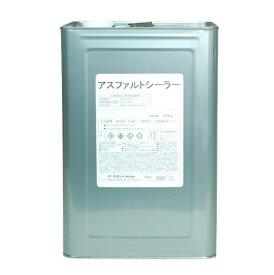 アスファルトシーラー 16kg/缶 スズカファイン 下塗り塗料 防水層用 屋上防水用