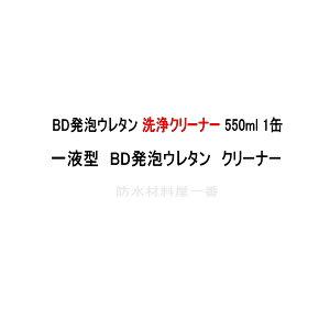 BD発泡ウレタン 洗浄クリーナー 550ml/缶