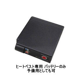 ヒートベスト専用 バッテリー リチウムイオンバッテリー (5200mAH)のみ ウェア別 br-003 ブレ