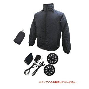 空調服ファンバッテリーセット 最安値 ナイロン薄手ジャンパーフルセット BR-599 ブレ